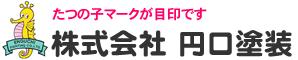 長崎の住宅塗装なら(株) 円口塗装